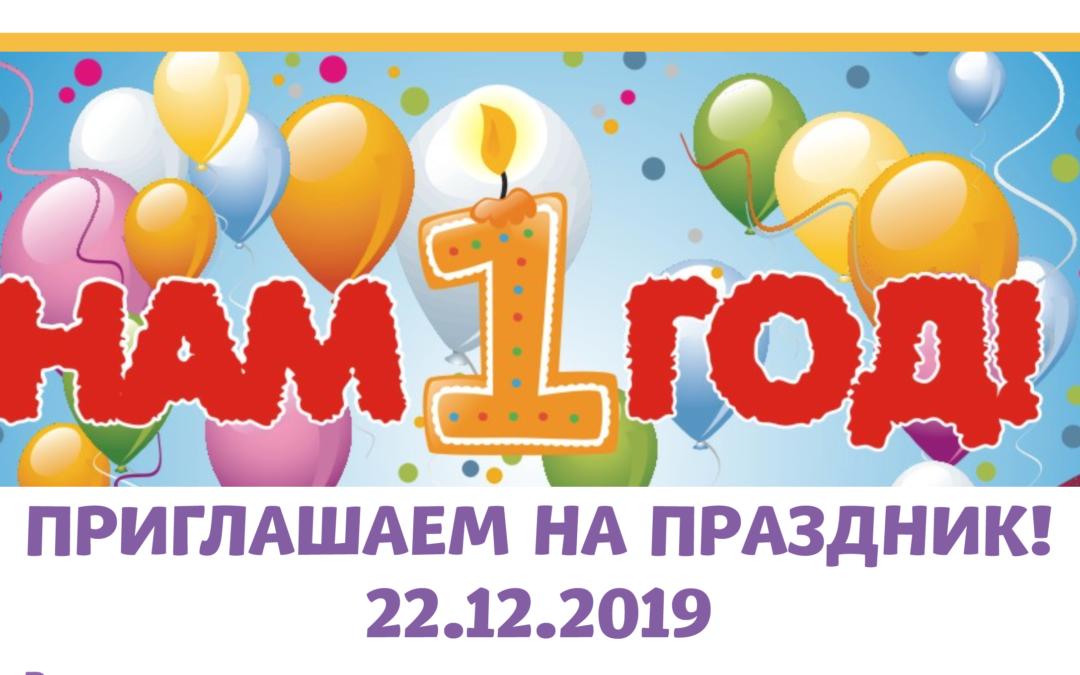 Нам 1 год! Приглашаем на новогодний праздник в честь дня рождения FunGym!